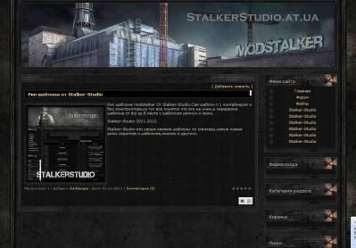 Рип modstalker от Stalker-Studio by DarkScape
