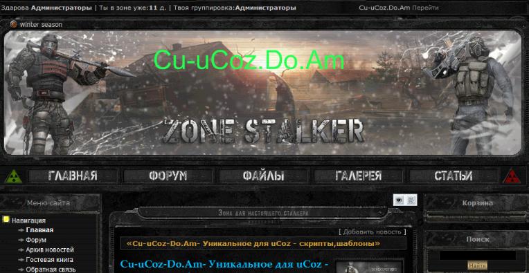 Рип [Zona-Stalker.Net] от Cu-uCoz