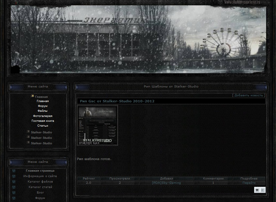 Рип шаблона Stalker-Max