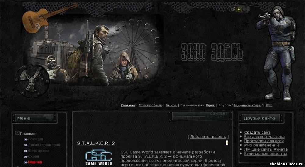 шаблоны сталкер для сайта: